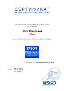 epson-sert_small