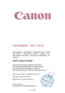 сертификат Брест_ООО Принтсайд - Canon 2 (2017-2018)