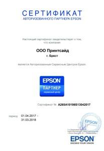 сертификат Брест_ООО Принтсайд  - Epson (2017-2018)