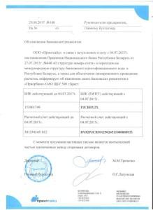 Реквизиты ООО Принтсайд